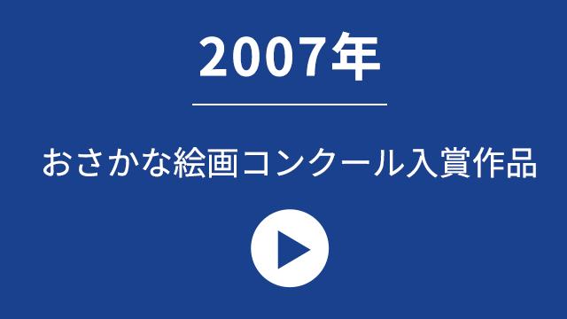 2007年おさかな絵画コンクール入賞作品