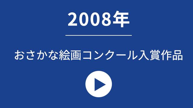 2008年おさかな絵画コンクール入賞作品