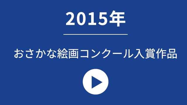 2015年おさかな絵画コンクール入賞作品