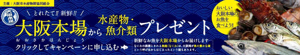 とれたて新鮮!大阪本場の水産物・魚介類プレゼント